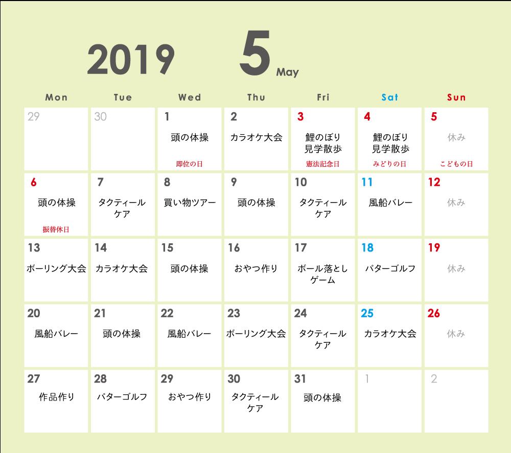 デイサービスしろみ 5月行事予定表