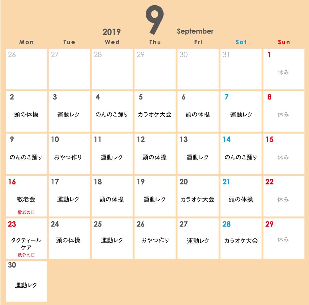 201909 デイサービスセンター予定表