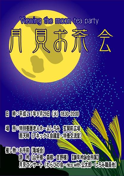 月見ポスター - コピー
