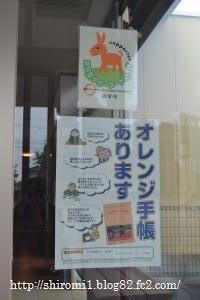 オレンジ手帳2