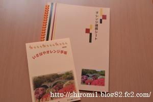 オレンジ手帳